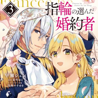 指輪の選んだ婚約者コミックス3巻カバー
